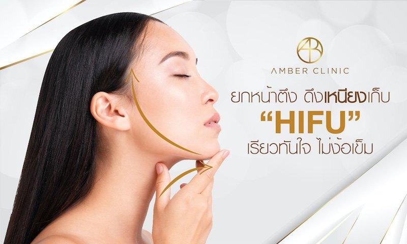 vr-clinic-hifu-banner-video
