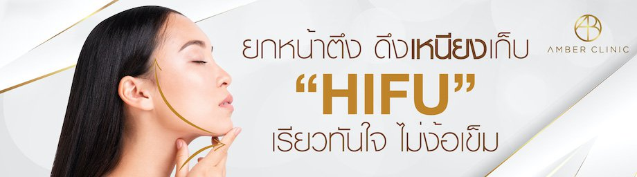 amber-clinic-footer-hifu